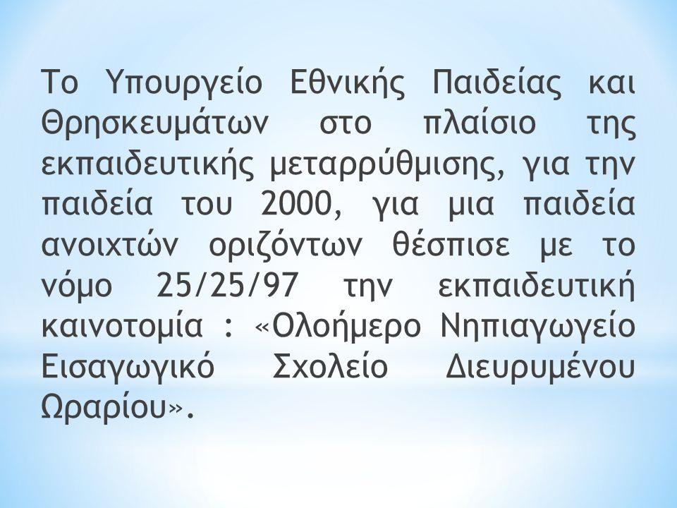 Το Υπουργείο Εθνικής Παιδείας και Θρησκευμάτων στο πλαίσιο της εκπαιδευτικής μεταρρύθμισης, για την παιδεία του 2000, για μια παιδεία ανοιχτών οριζόντων θέσπισε με το νόμο 25/25/97 την εκπαιδευτική καινοτομία : «Ολοήμερο Νηπιαγωγείο Εισαγωγικό Σχολείο Διευρυμένου Ωραρίου».