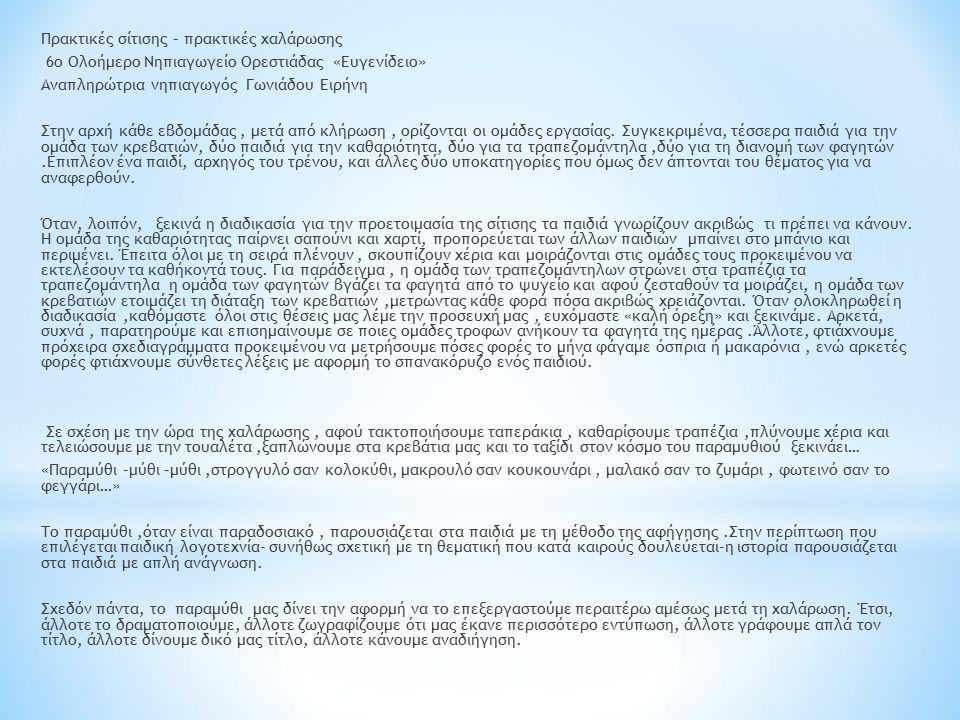 Πρακτικές σίτισης – πρακτικές χαλάρωσης 6ο Ολοήμερο Νηπιαγωγείο Ορεστιάδας «Ευγενίδειο» Αναπληρώτρια νηπιαγωγός Γωνιάδου Ειρήνη Στην αρχή κάθε εβδομάδας, μετά από κλήρωση, ορίζονται οι ομάδες εργασίας.