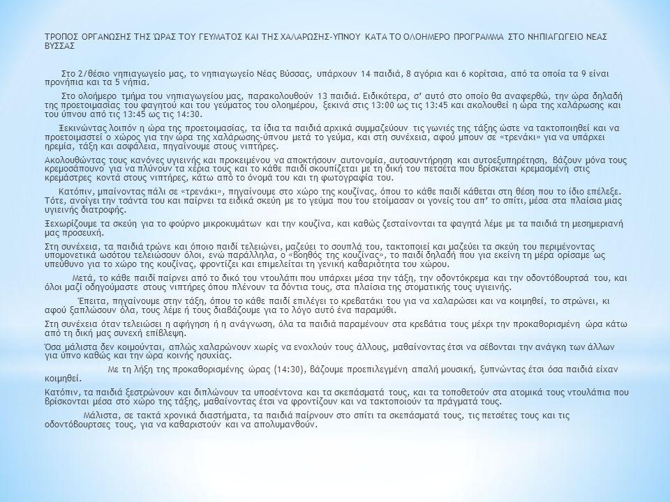 ΤΡΟΠΟΣ ΟΡΓΑΝΩΣΗΣ ΤΗΣ ΏΡΑΣ ΤΟΥ ΓΕΥΜΑΤΟΣ ΚΑΙ ΤΗΣ ΧΑΛΑΡΩΣΗΣ-ΥΠΝΟΥ ΚΑΤΑ ΤΟ ΟΛΟΗΜΕΡΟ ΠΡΟΓΡΑΜΜΑ ΣΤΟ ΝΗΠΙΑΓΩΓΕΙΟ ΝΕΑΣ ΒΥΣΣΑΣ Στο 2/θέσιο νηπιαγωγείο μας, το νηπιαγωγείο Νέας Βύσσας, υπάρχουν 14 παιδιά, 8 αγόρια και 6 κορίτσια, από τα οποία τα 9 είναι προνήπια και τα 5 νήπια.