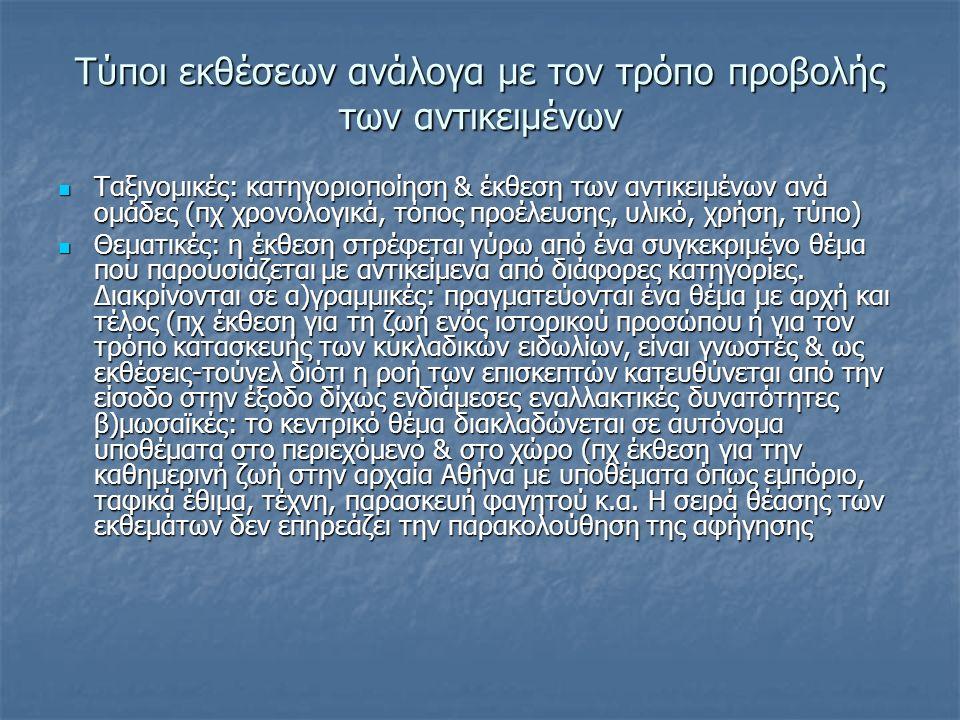 Τύποι εκθέσεων ανάλογα με τον τρόπο προβολής των αντικειμένων Ταξινομικές: κατηγοριοποίηση & έκθεση των αντικειμένων ανά ομάδες (πχ χρονολογικά, τόπος