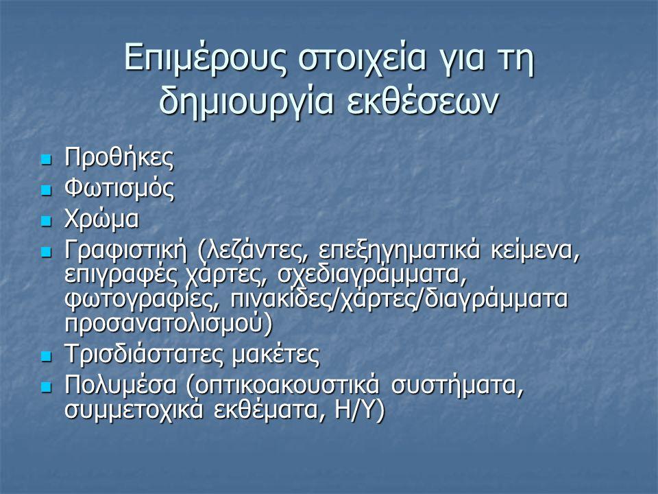 Επιμέρους στοιχεία για τη δημιουργία εκθέσεων Προθήκες Προθήκες Φωτισμός Φωτισμός Χρώμα Χρώμα Γραφιστική (λεζάντες, επεξηγηματικά κείμενα, επιγραφές χ