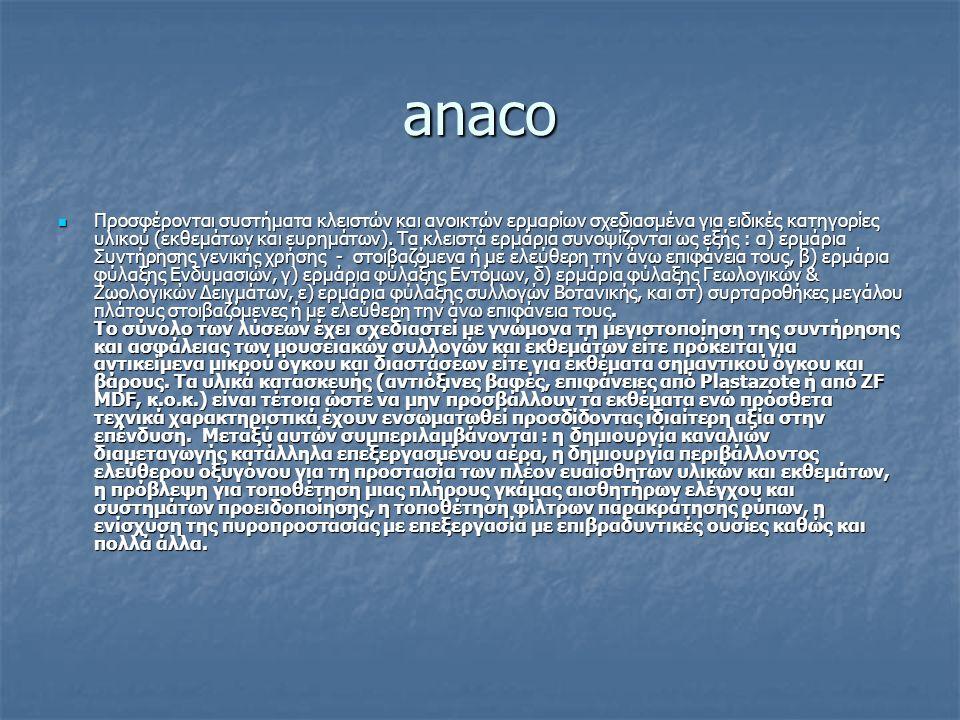 anaco Προσφέρονται συστήματα κλειστών και ανοικτών ερμαρίων σχεδιασμένα για ειδικές κατηγορίες υλικού (εκθεμάτων και ευρημάτων). Τα κλειστά ερμάρια συ
