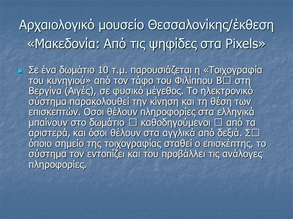 Αρχαιολογικό μουσείο Θεσσαλονίκης/έκθεση «Μακεδονία: Από τις ψηφίδες στα Ρixels» Σε ένα δωµάτιο 10 τ.µ. παρουσιάζεται η «Τοιχογραφία του κυνηγιού» από