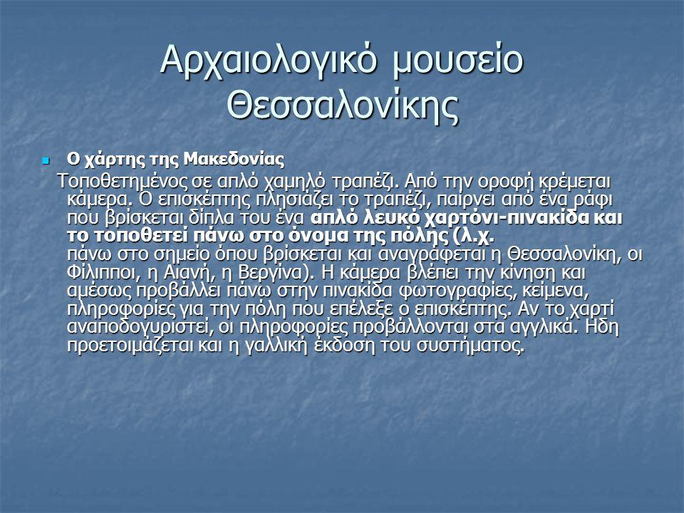 Αρχαιολογικό μουσείο Θεσσαλονίκης Ο χάρτης της Μακεδονίας Ο χάρτης της Μακεδονίας Τοποθετηµένος σε απλό χαµηλό τραπέζι. Από την οροφή κρέµεται κάµερα.