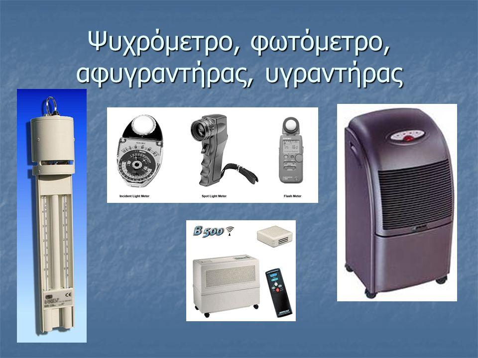 Ψυχρόμετρο, φωτόμετρο, αφυγραντήρας, υγραντήρας
