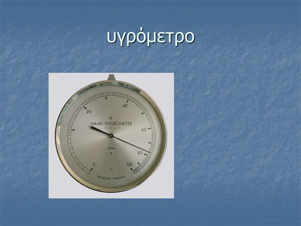 υγρόμετρο