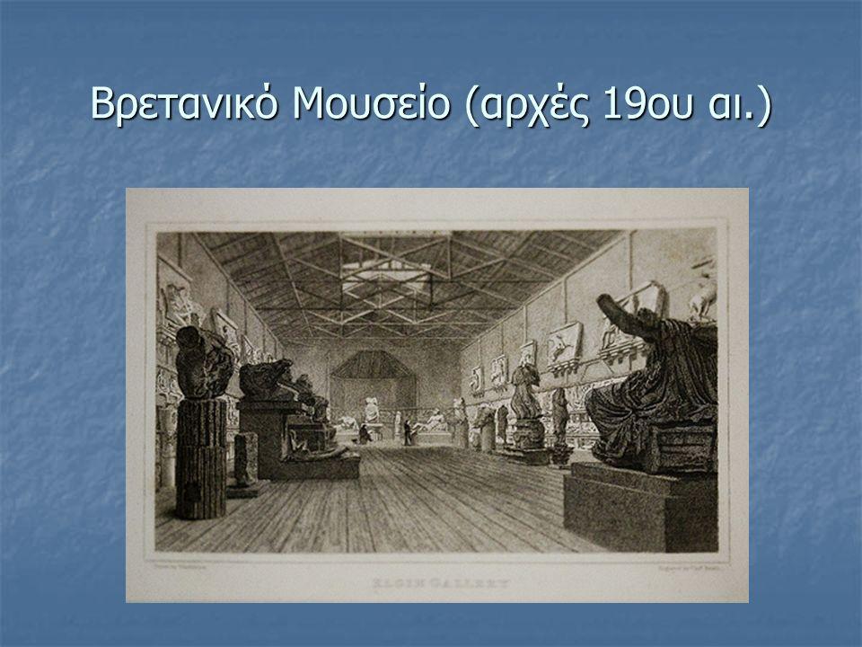 Βρετανικό Μουσείο (αρχές 19ου αι.)