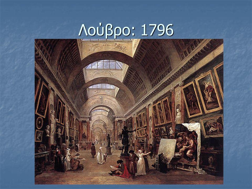 Λούβρο: 1796