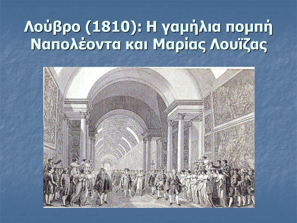 Λούβρο (1810): Η γαμήλια πομπή Ναπολέοντα και Μαρίας Λουϊζας
