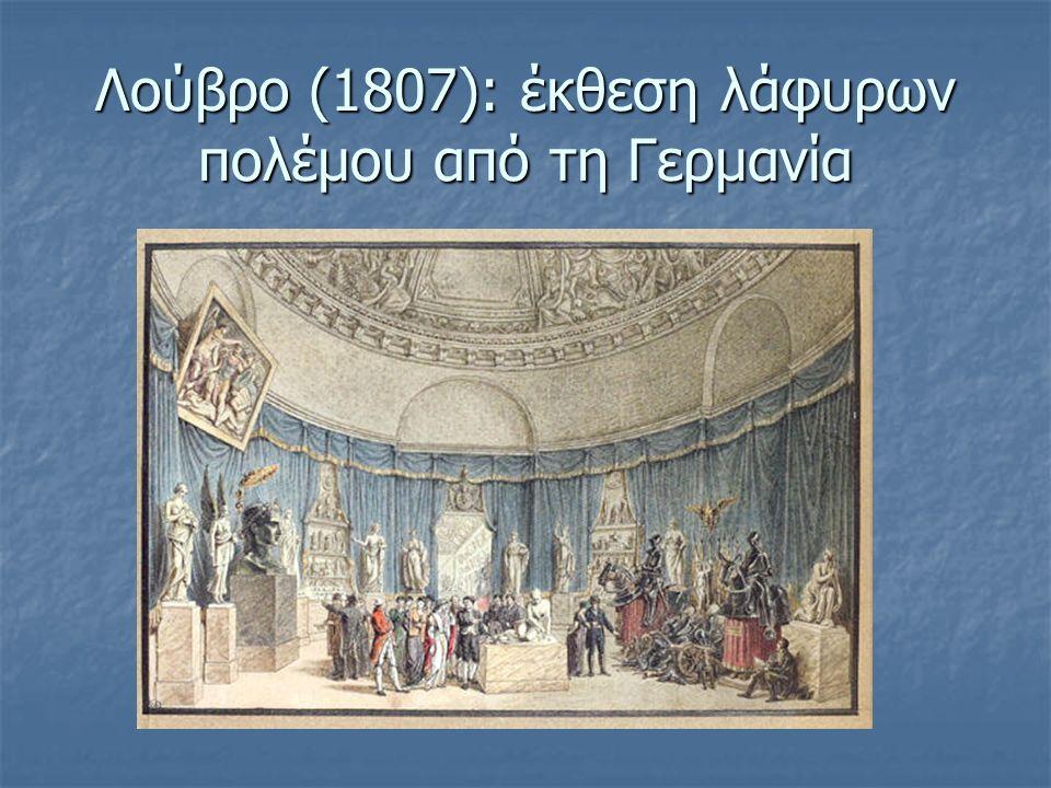 Λούβρο (1807): έκθεση λάφυρων πολέμου από τη Γερμανία