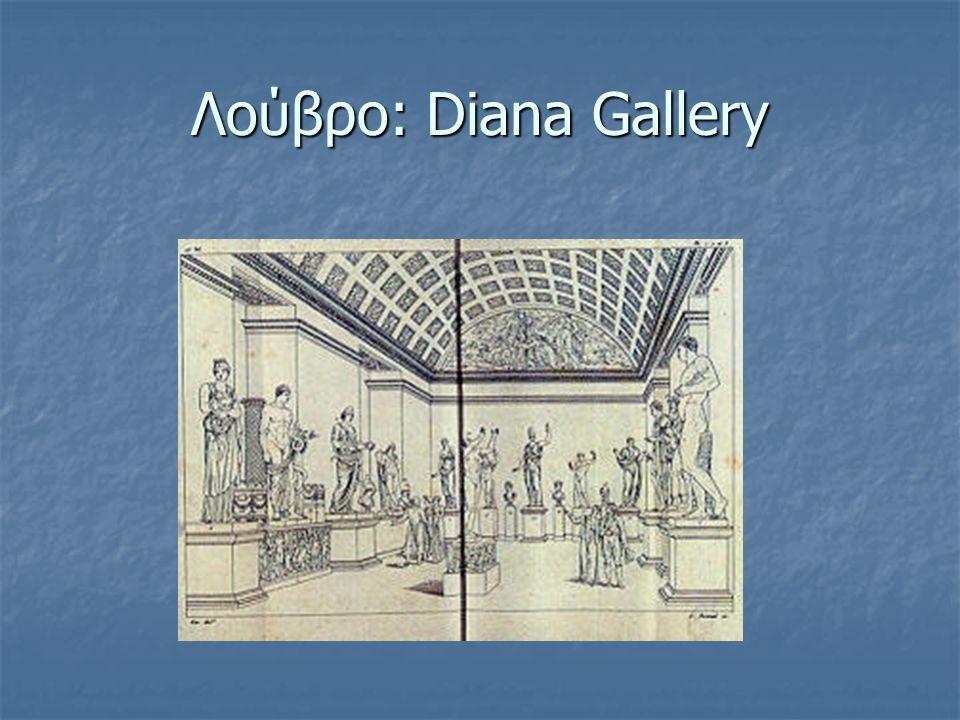 Λoύβρο: Diana Gallery