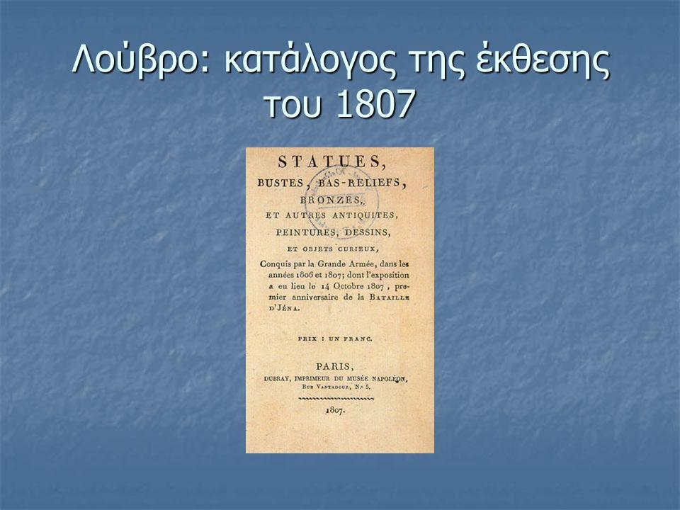 Λούβρο: κατάλογος της έκθεσης του 1807