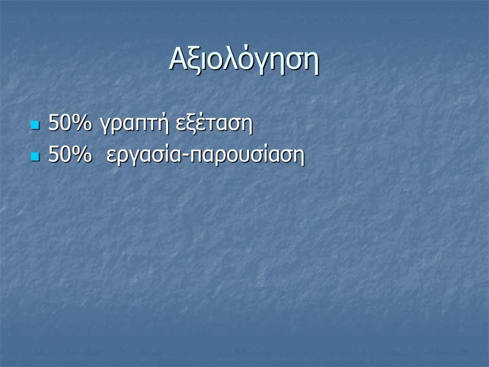 Αξιολόγηση 50% γραπτή εξέταση 50% γραπτή εξέταση 50% εργασία-παρουσίαση 50% εργασία-παρουσίαση