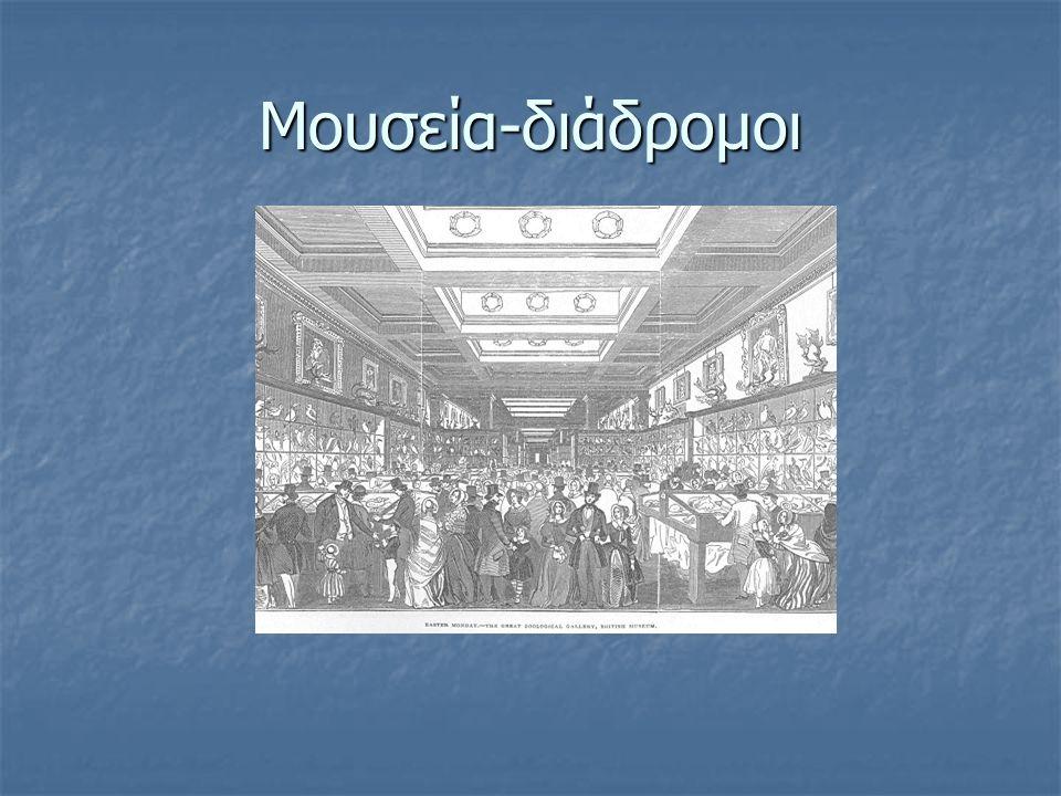 Μουσεία-διάδρομοι