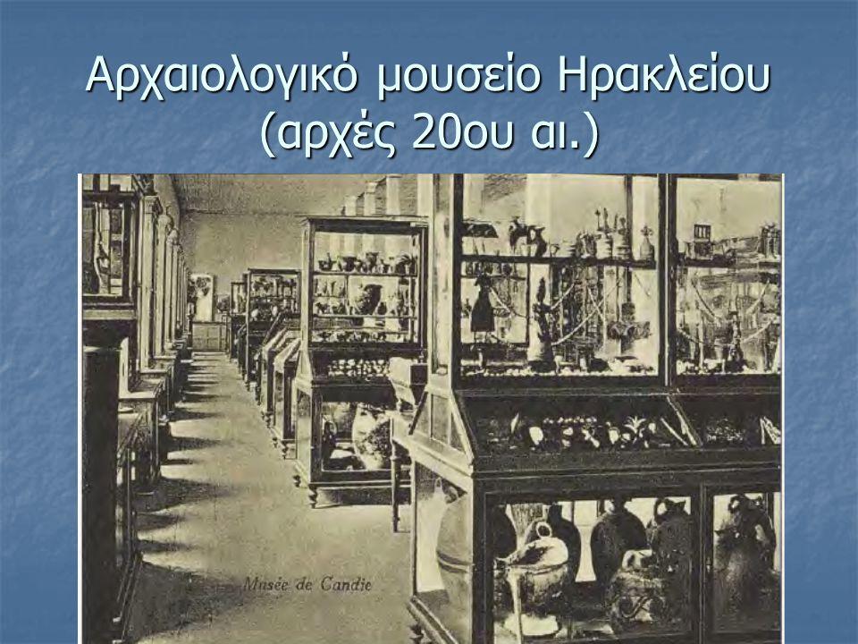 Αρχαιολογικό μουσείο Ηρακλείου (αρχές 20ου αι.)