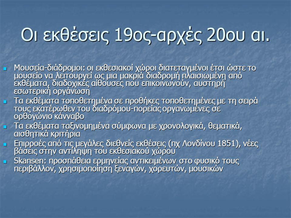 Οι εκθέσεις 19ος-αρχές 20ου αι.