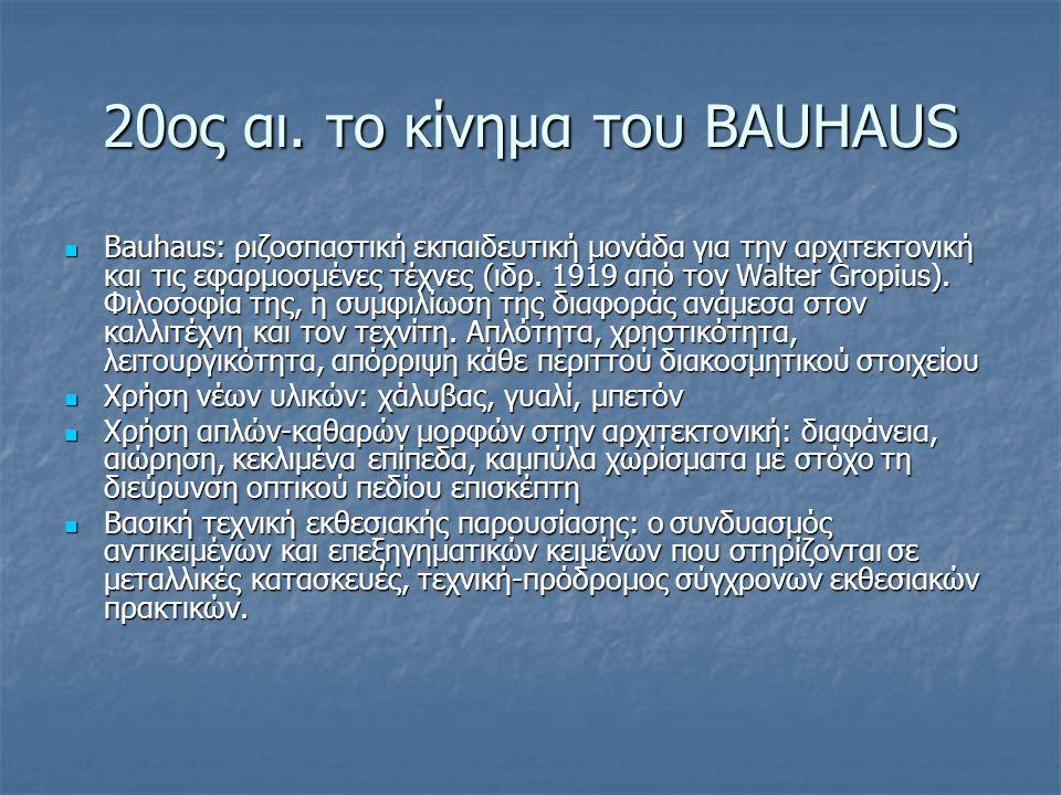 20ος αι. το κίνημα του BAUHAUS Bauhaus: ριζοσπαστική εκπαιδευτική μονάδα για την αρχιτεκτονική και τις εφαρμοσμένες τέχνες (ιδρ. 1919 από τον Walter G