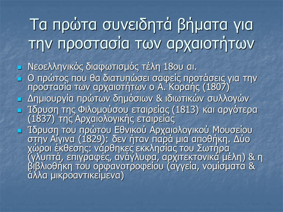 Τα πρώτα συνειδητά βήματα για την προστασία των αρχαιοτήτων Νεοελληνικός διαφωτισμός τέλη 18ου αι. Νεοελληνικός διαφωτισμός τέλη 18ου αι. Ο πρώτος που