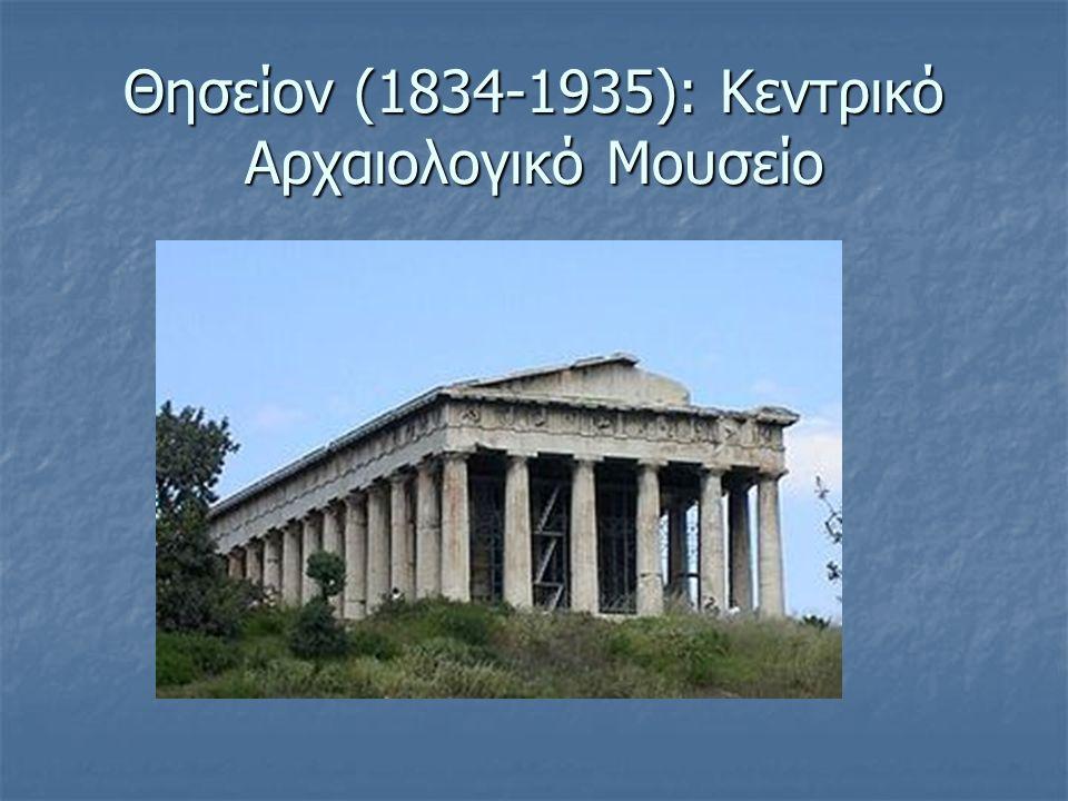 Θησείον (1834-1935): Κεντρικό Αρχαιολογικό Μουσείο