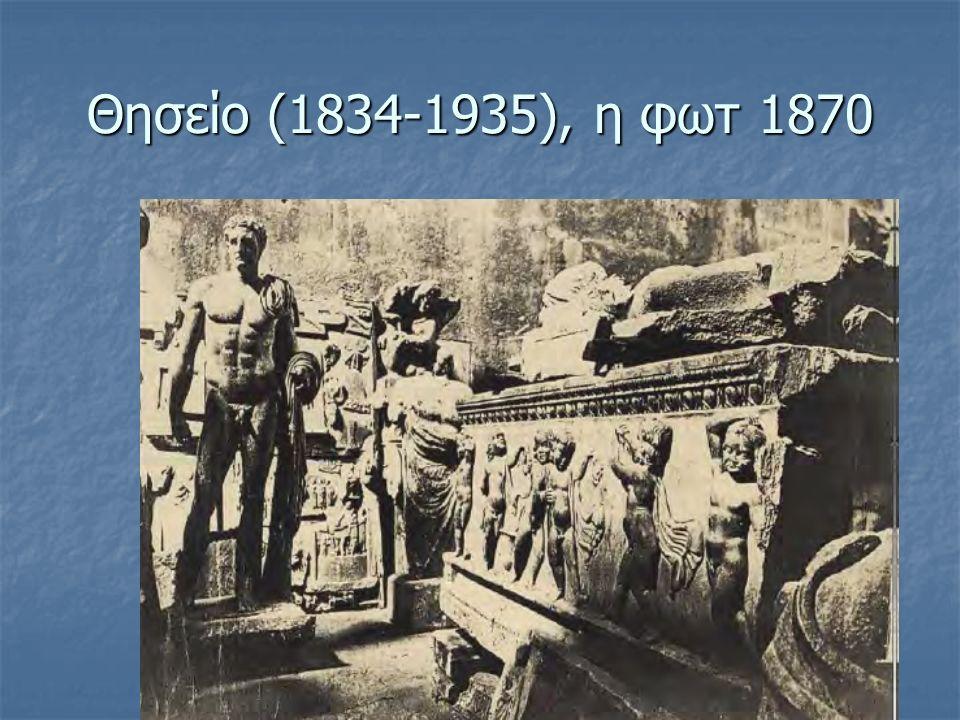 Θησείο (1834-1935), η φωτ 1870