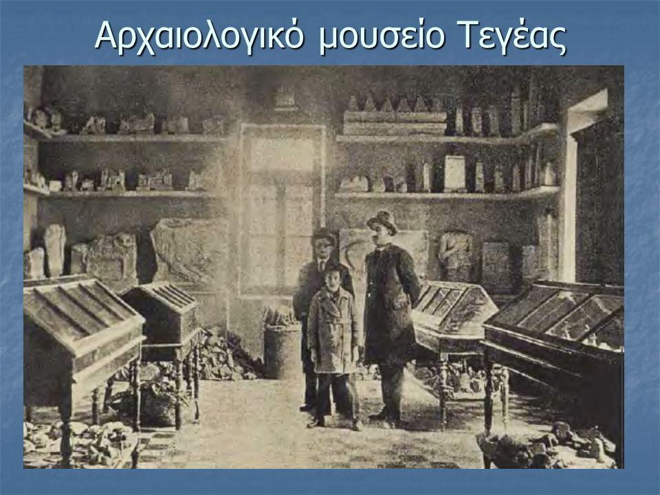 Αρχαιολογικό μουσείο Τεγέας