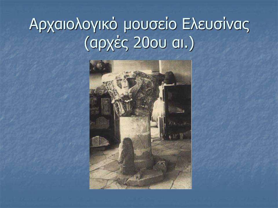 Αρχαιολογικό μουσείο Ελευσίνας (αρχές 20ου αι.)