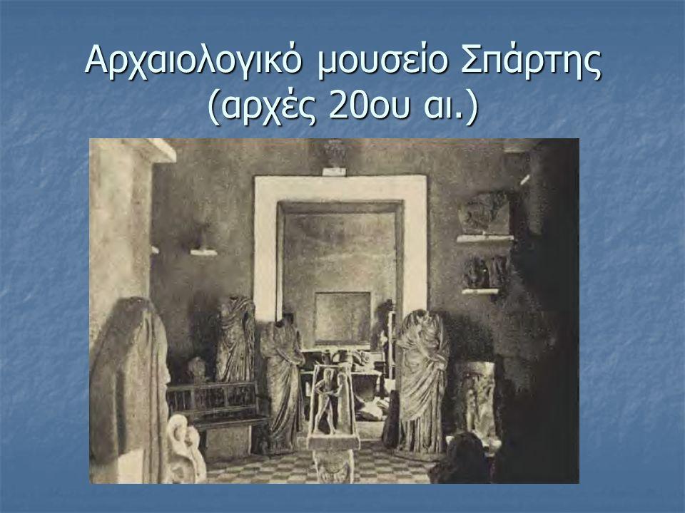 Αρχαιολογικό μουσείο Σπάρτης (αρχές 20ου αι.)