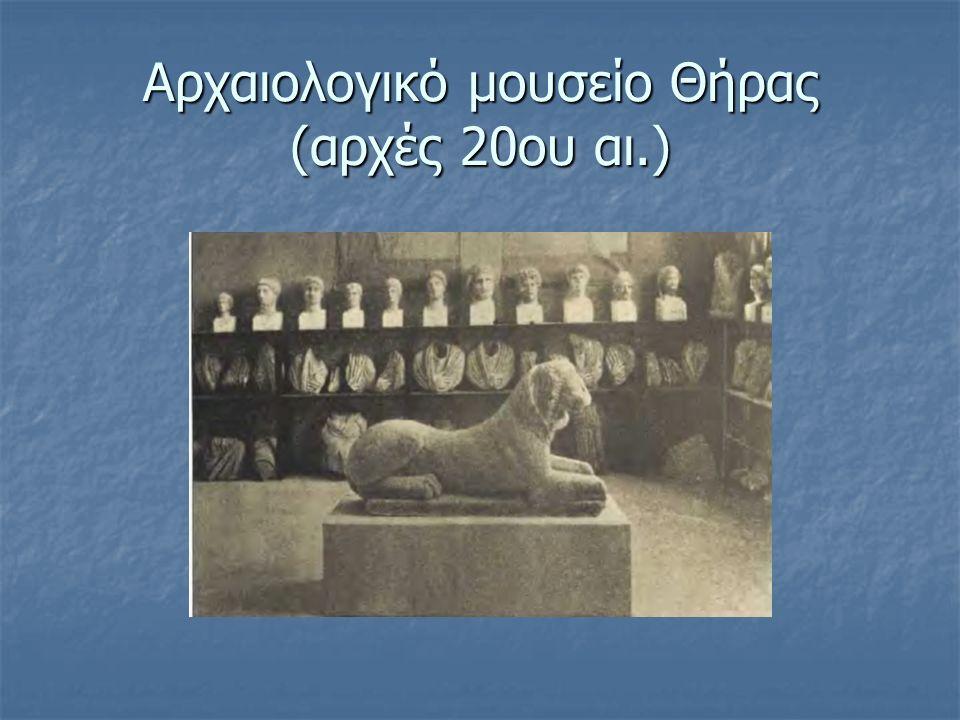 Αρχαιολογικό μουσείο Θήρας (αρχές 20ου αι.)