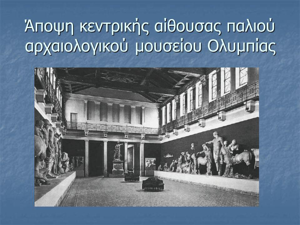 Άποψη κεντρικής αίθουσας παλιού αρχαιολογικού μουσείου Ολυμπίας