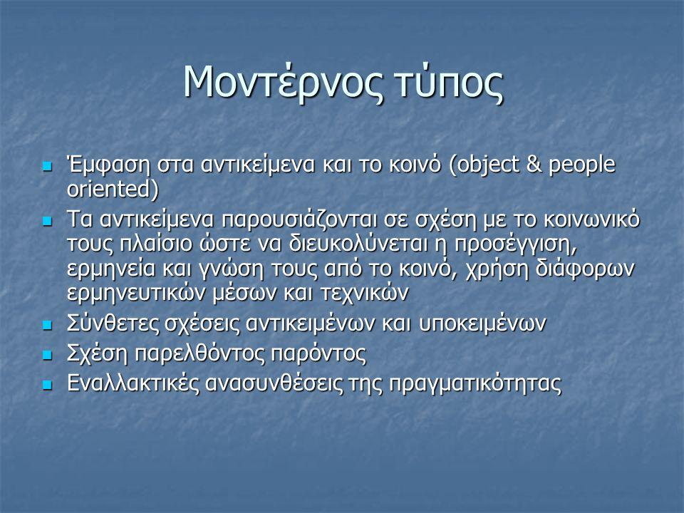 Μοντέρνος τύπος Έμφαση στα αντικείμενα και το κοινό (object & people oriented) Έμφαση στα αντικείμενα και το κοινό (object & people oriented) Τα αντικ