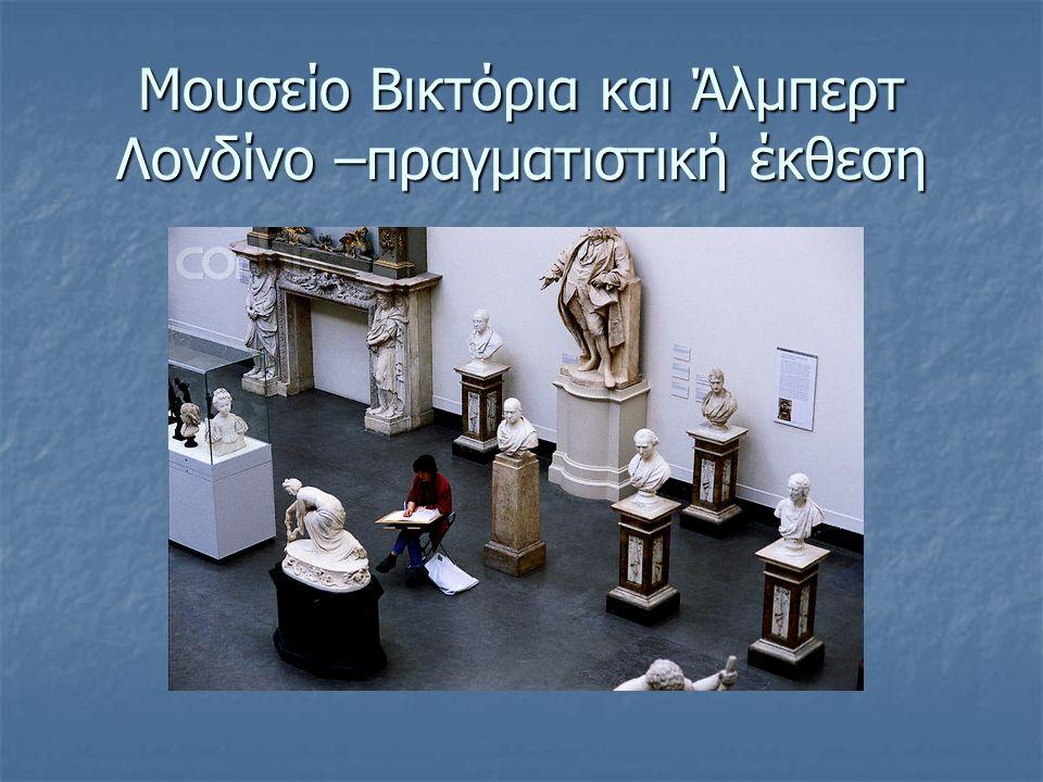 Μουσείο Βικτόρια και Άλμπερτ Λονδίνο –πραγματιστική έκθεση