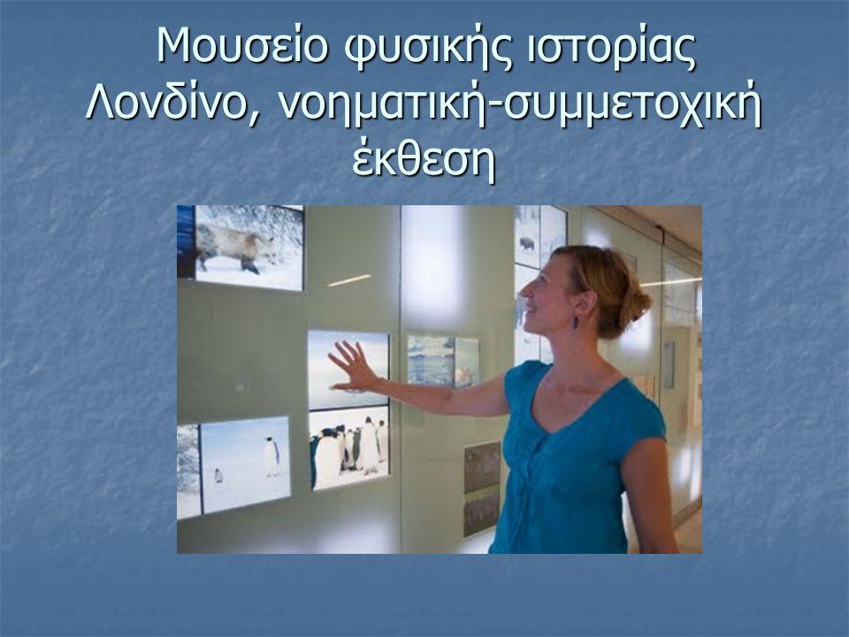 Μουσείο φυσικής ιστορίας Λονδίνο, νοηματική-συμμετοχική έκθεση