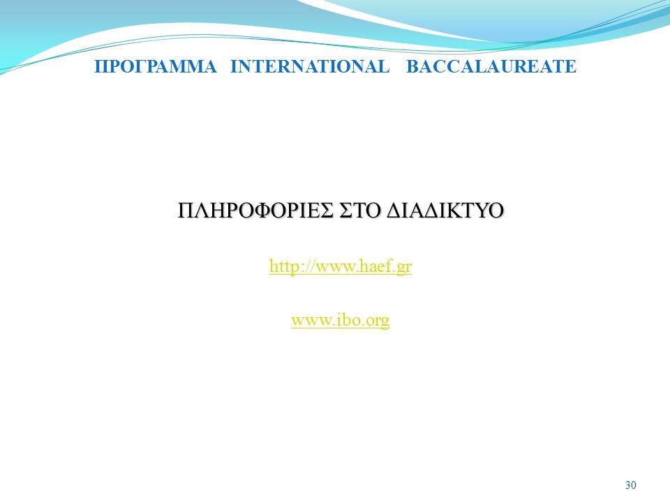 ΠΛΗΡΟΦΟΡΙΕΣ ΣΤΟ ΔΙΑΔΙΚΤΥΟ http://www.haef.gr www.ibo.org ΠΡΟΓΡΑΜΜΑ INTERNATIONAL BACCALAUREATE 30