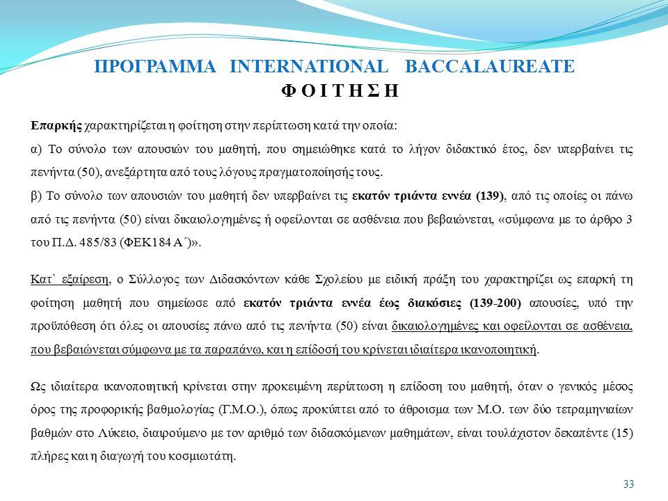 Φ Ο Ι Τ Η Σ ΗΦ Ο Ι Τ Η Σ Η 33 Επαρκής χαρακτηρίζεται η φοίτηση στην περίπτωση κατά την οποία: α) Tο σύνολο των απουσιών του μαθητή, που σημειώθηκε κατ