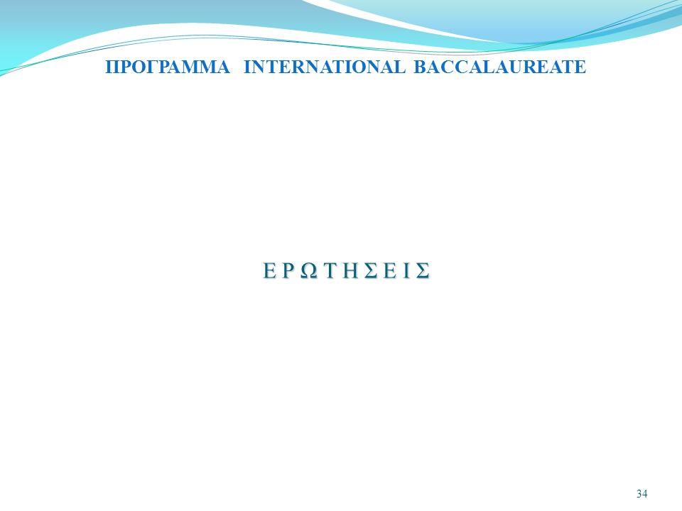 Ε Ρ Ω Τ Η Σ Ε Ι Σ ΠΡΟΓΡΑΜΜΑ INTERNATIONAL BACCALAUREATE 34
