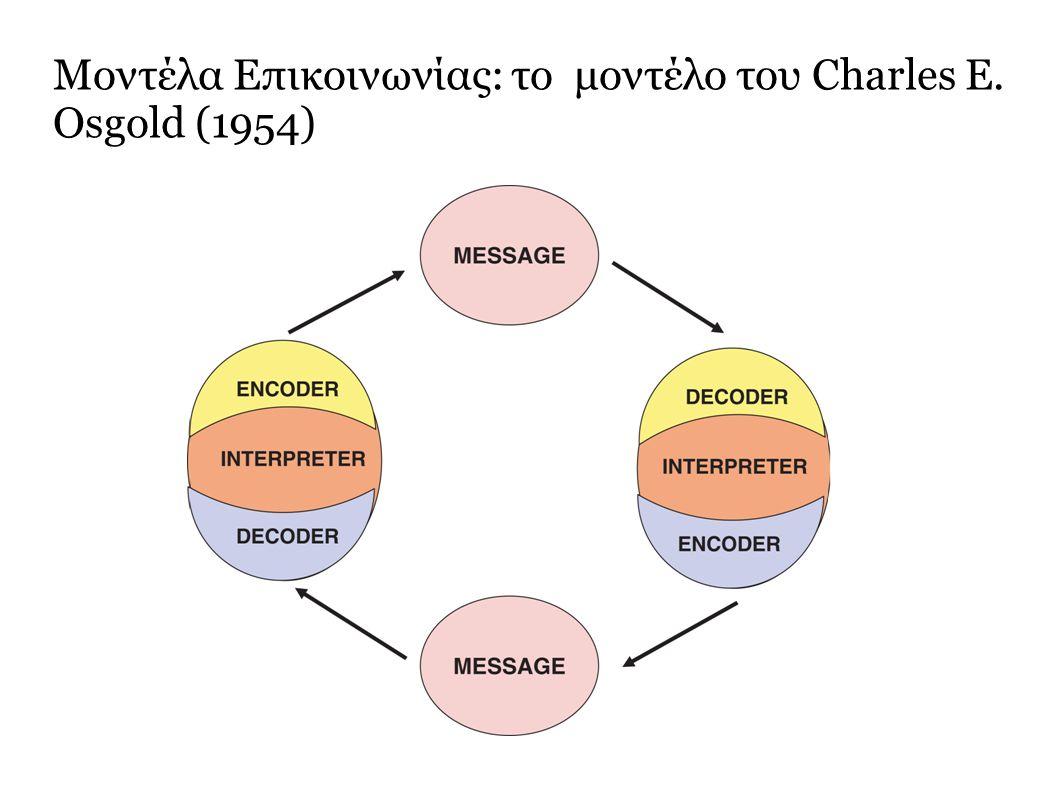 Μοντέλα Επικοινωνίας: το μοντέλο του Charles E. Osgold (1954)