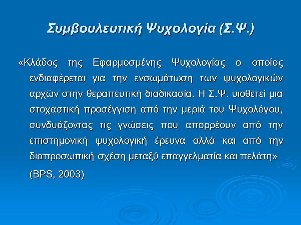 Σχεσιοδυναμική και προσωποκεντρική συμβουλευτική Στέφανος Φ.