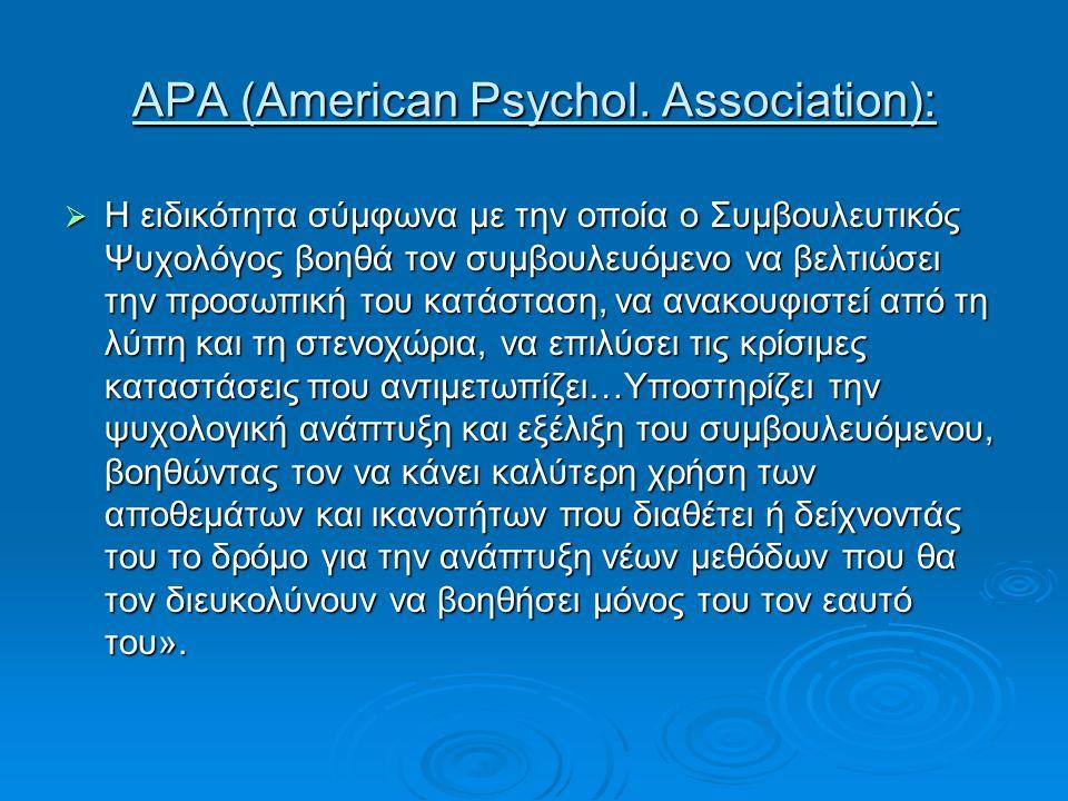Συμβουλευτική Ψυχολογία (Σ.Ψ.) «Κλάδος της Εφαρμοσμένης Ψυχολογίας ο οποίος ενδιαφέρεται για την ενσωμάτωση των ψυχολογικών αρχών στην θεραπευτική διαδικασία.
