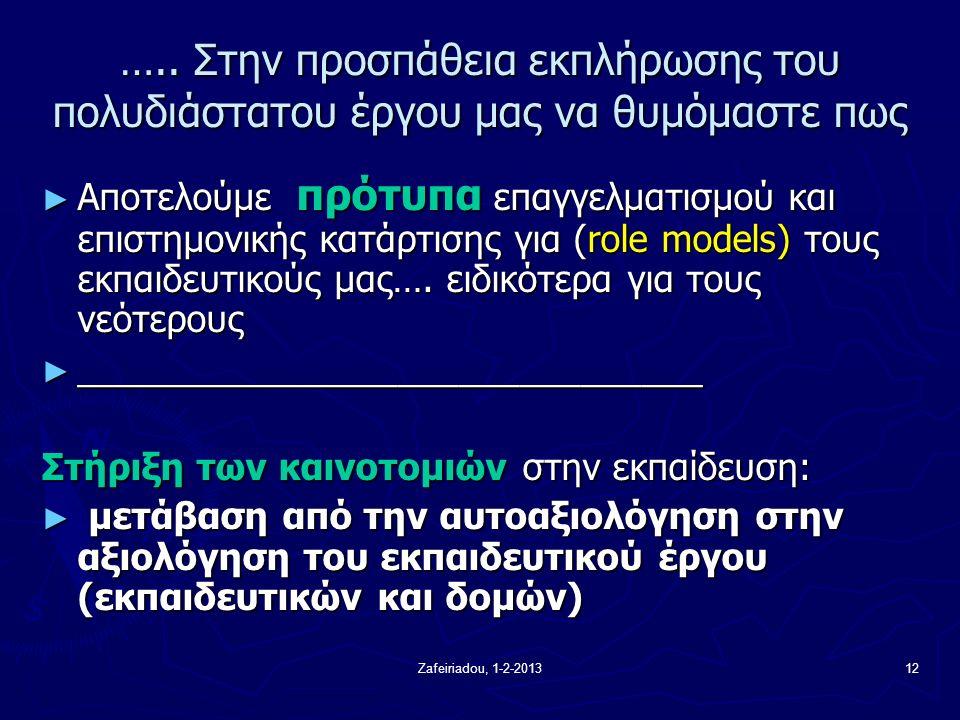 Zafeiriadou, 1-2-201312 …..