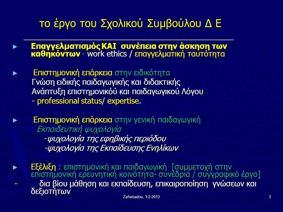 Zafeiriadou, 1-2-20134 καθήκοντα και αρμοδιότητες του Σχολικού Συμβούλου ΔΕ ως Σύμβουλος Ειδικότητας – γενικά: ► Πλαίσιο αναφοράς [ ΦΕΚ 1340/2002 ] το κεφ.