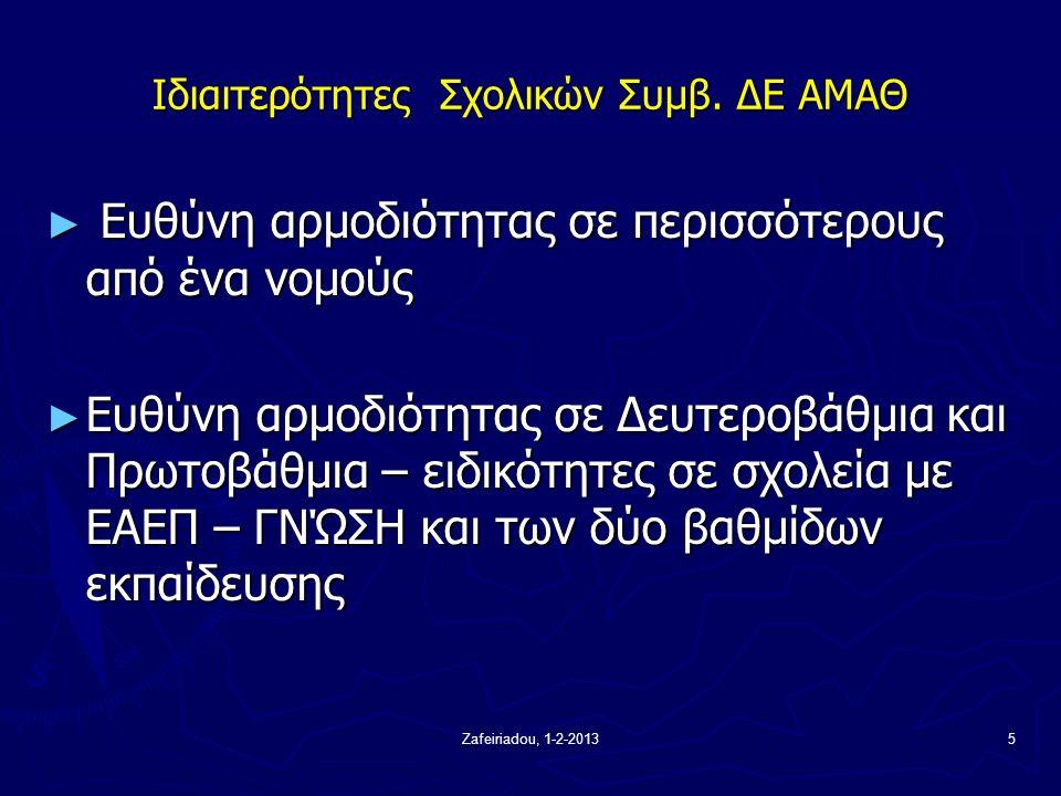 Zafeiriadou, 1-2-20135 Ιδιαιτερότητες Σχολικών Συμβ.