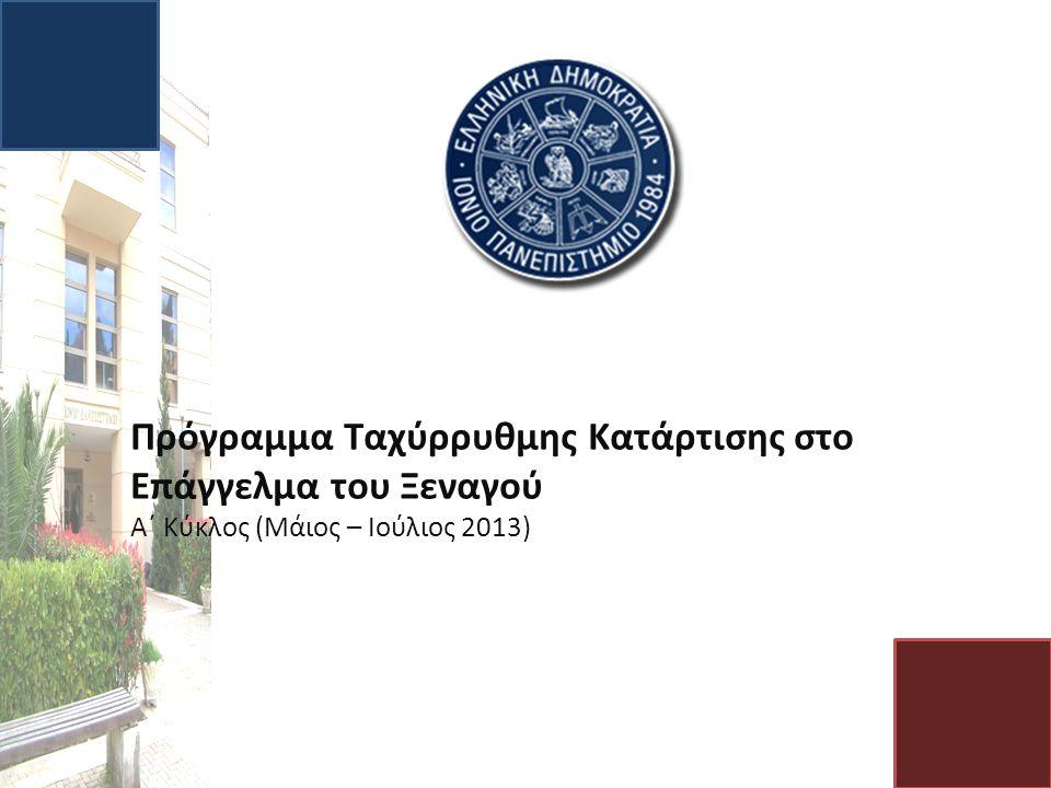 Πρόγραμμα Ταχύρρυθμης Κατάρτισης στο Επάγγελμα του Ξεναγού Α΄ Κύκλος (Μάιος – Ιούλιος 2013)