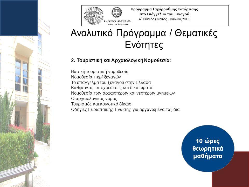 Πρόγραμμα Ταχύρρυθμης Κατάρτισης στο Επάγγελμα του Ξεναγού Α΄ Κύκλος (Μάιος – Ιούλιος 2013) ΕΛΛΗΝΙΚΗ ΔΗΜΟΚΡΑΤΙΑ Υπουργείο Τουρισμού Αναλυτικό Πρόγραμμα / Θεματικές Ενότητες 2.
