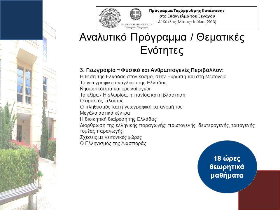 Πρόγραμμα Ταχύρρυθμης Κατάρτισης στο Επάγγελμα του Ξεναγού Α΄ Κύκλος (Μάιος – Ιούλιος 2013) ΕΛΛΗΝΙΚΗ ΔΗΜΟΚΡΑΤΙΑ Υπουργείο Τουρισμού Αναλυτικό Πρόγραμμα / Θεματικές Ενότητες 3.