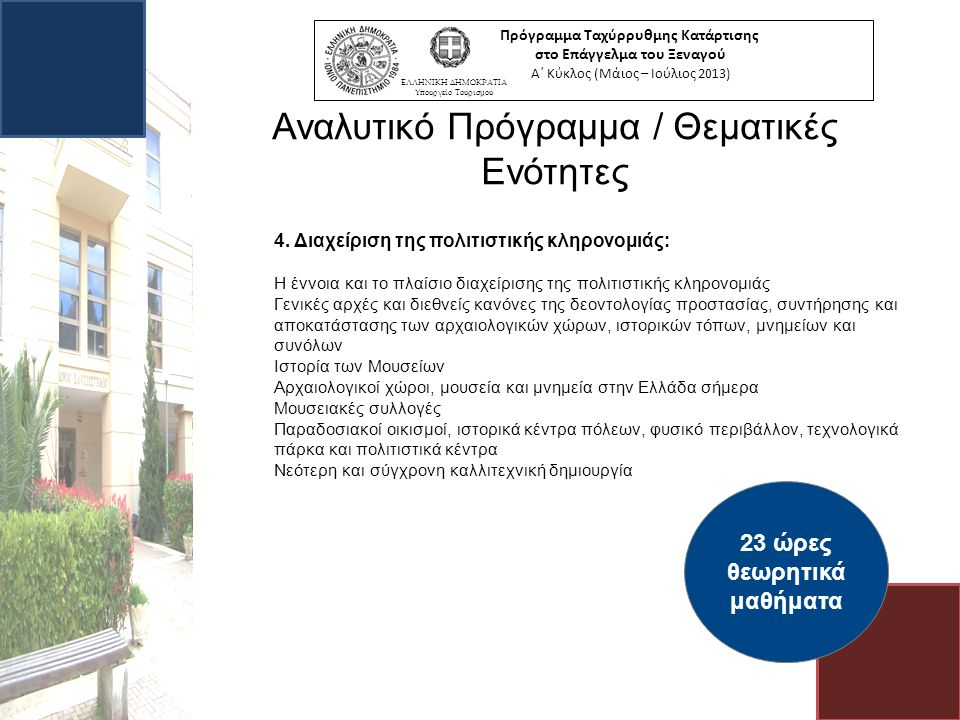 Πρόγραμμα Ταχύρρυθμης Κατάρτισης στο Επάγγελμα του Ξεναγού Α΄ Κύκλος (Μάιος – Ιούλιος 2013) ΕΛΛΗΝΙΚΗ ΔΗΜΟΚΡΑΤΙΑ Υπουργείο Τουρισμού Αναλυτικό Πρόγραμμα / Θεματικές Ενότητες 4.