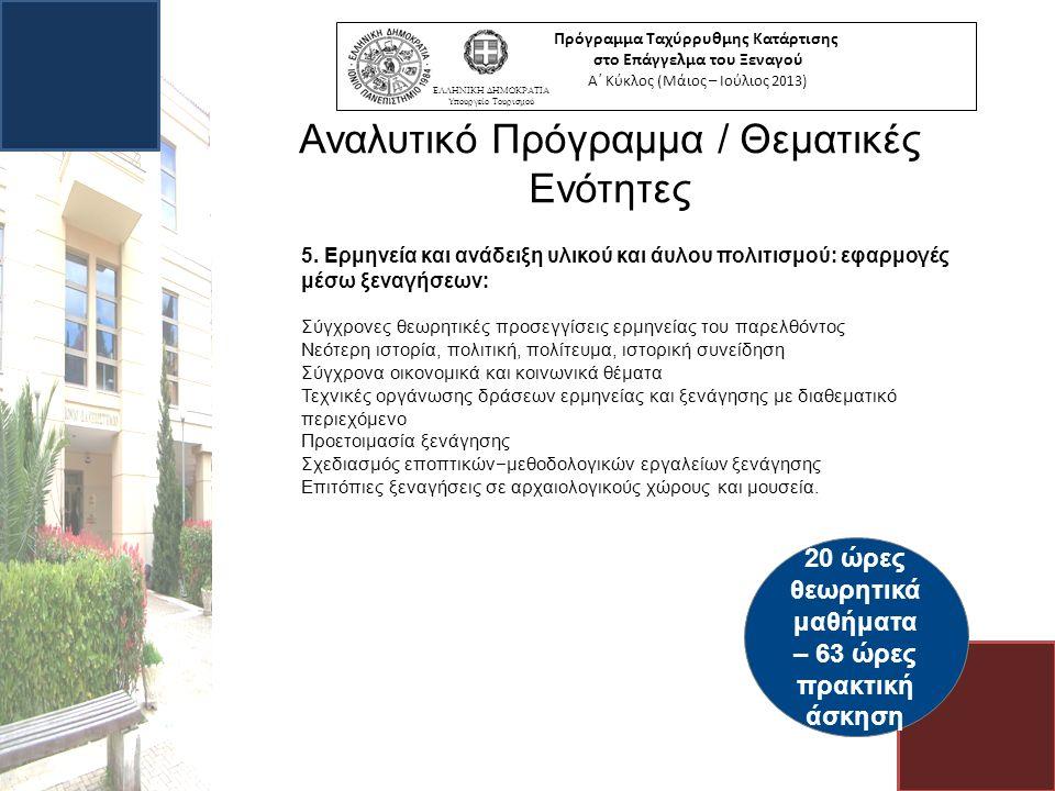 Πρόγραμμα Ταχύρρυθμης Κατάρτισης στο Επάγγελμα του Ξεναγού Α΄ Κύκλος (Μάιος – Ιούλιος 2013) ΕΛΛΗΝΙΚΗ ΔΗΜΟΚΡΑΤΙΑ Υπουργείο Τουρισμού Αναλυτικό Πρόγραμμα / Θεματικές Ενότητες 5.