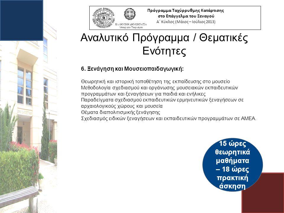 Πρόγραμμα Ταχύρρυθμης Κατάρτισης στο Επάγγελμα του Ξεναγού Α΄ Κύκλος (Μάιος – Ιούλιος 2013) ΕΛΛΗΝΙΚΗ ΔΗΜΟΚΡΑΤΙΑ Υπουργείο Τουρισμού Αναλυτικό Πρόγραμμα / Θεματικές Ενότητες 6.