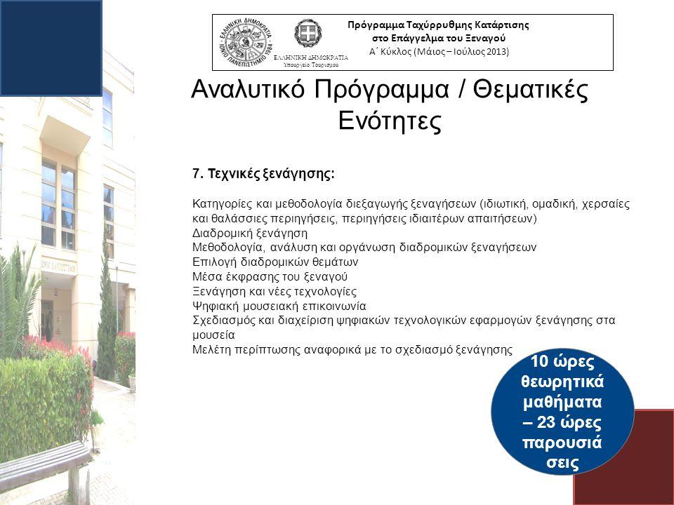 Πρόγραμμα Ταχύρρυθμης Κατάρτισης στο Επάγγελμα του Ξεναγού Α΄ Κύκλος (Μάιος – Ιούλιος 2013) ΕΛΛΗΝΙΚΗ ΔΗΜΟΚΡΑΤΙΑ Υπουργείο Τουρισμού Αναλυτικό Πρόγραμμα / Θεματικές Ενότητες 7.