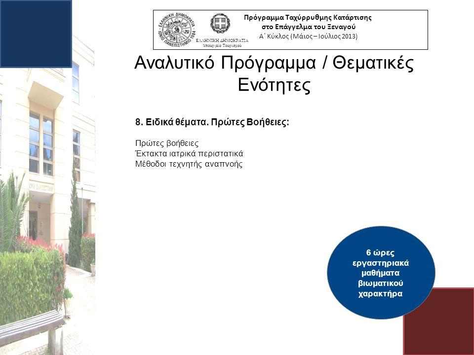 Πρόγραμμα Ταχύρρυθμης Κατάρτισης στο Επάγγελμα του Ξεναγού Α΄ Κύκλος (Μάιος – Ιούλιος 2013) ΕΛΛΗΝΙΚΗ ΔΗΜΟΚΡΑΤΙΑ Υπουργείο Τουρισμού Αναλυτικό Πρόγραμμα / Θεματικές Ενότητες 8.