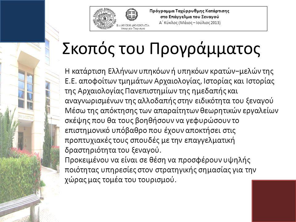 Σκοπός του Προγράμματος Η κατάρτιση Ελλήνων υπηκόων ή υπηκόων κρατών−μελών της Ε.Ε.